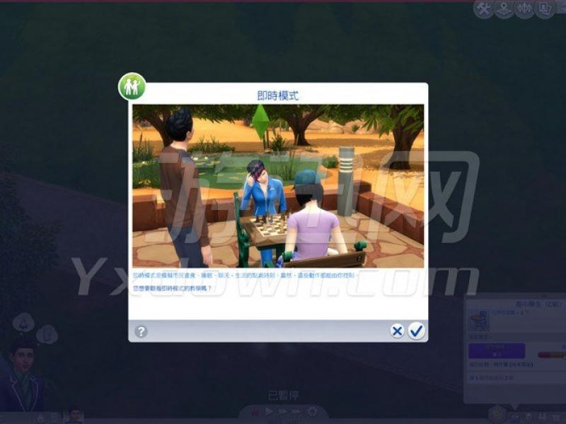模拟人生4:同欢共乐 中文版下载