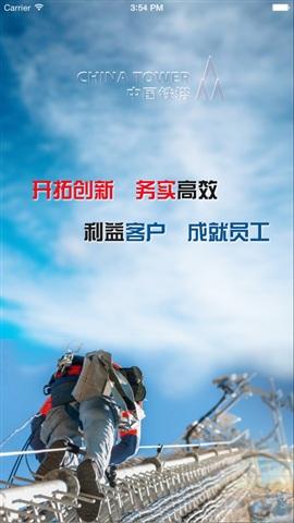 中国铁塔app
