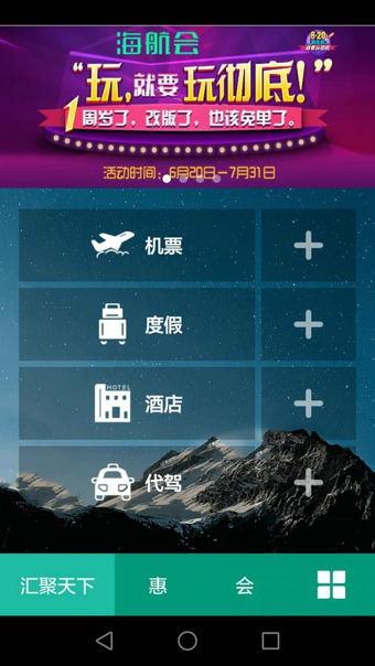 海航汇app软件截图2