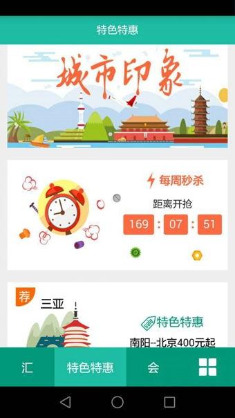 海航汇app软件截图3