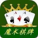 魔术娱乐棋牌