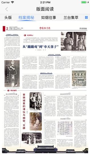 中国档案报软件截图1