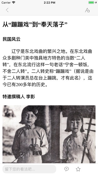 中国档案报软件截图2