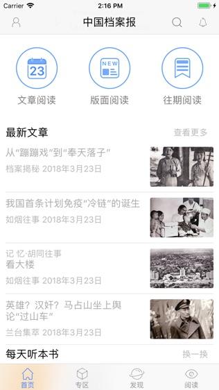 中国档案报软件截图0