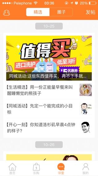 华城荟软件截图2