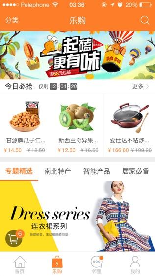 华城荟软件截图1
