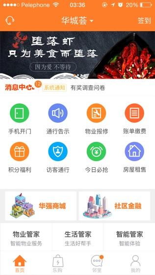 华城荟软件截图0