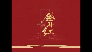 金斗红软件截图0