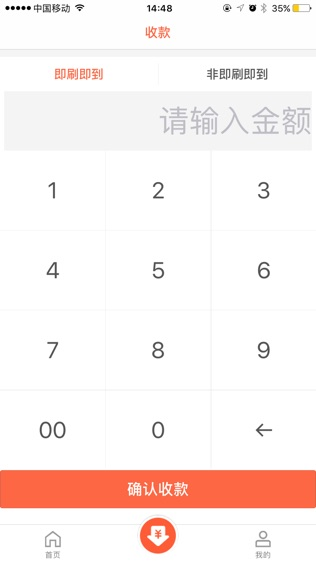 金控钱包软件截图1