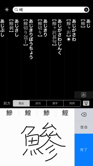 大辞林软件截图2