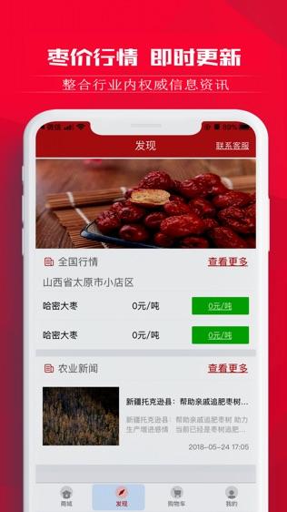 买卖红枣软件截图0