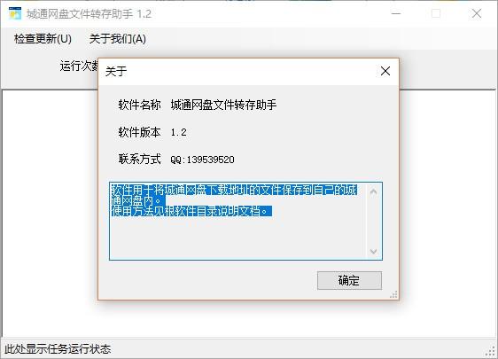 城通网盘文件转存助手下载