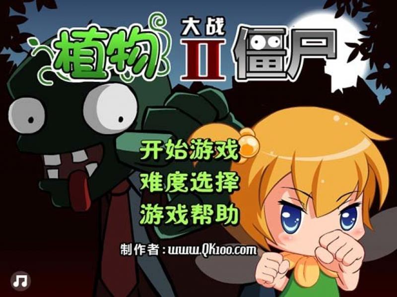 植物大战僵尸2玩家自制 中文版下载