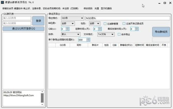 德望QQ群群成员导出软件下载