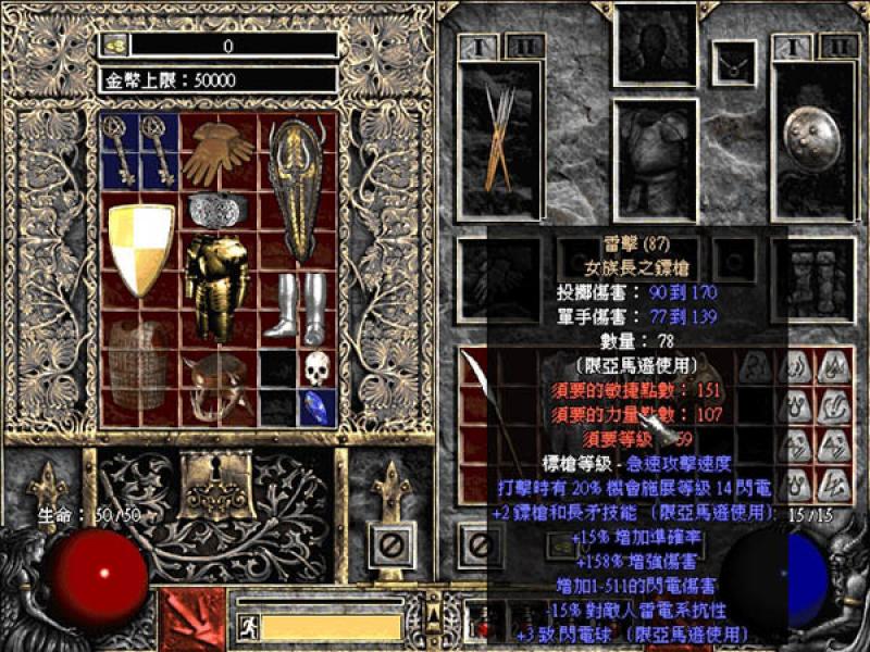 暗黑破坏神2:毁灭之王v1.12a 中文版下载