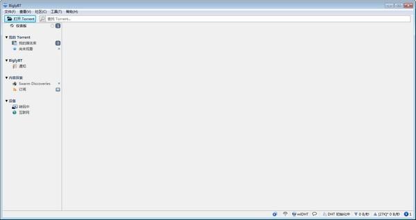 BiglyBT(开源Torrent软件)下载