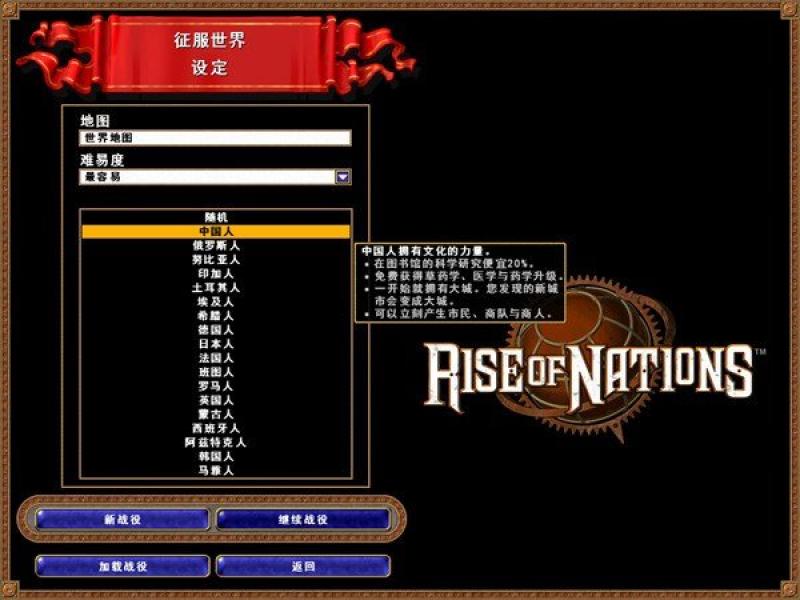 帝国时代4:国家的崛起 中文版下载