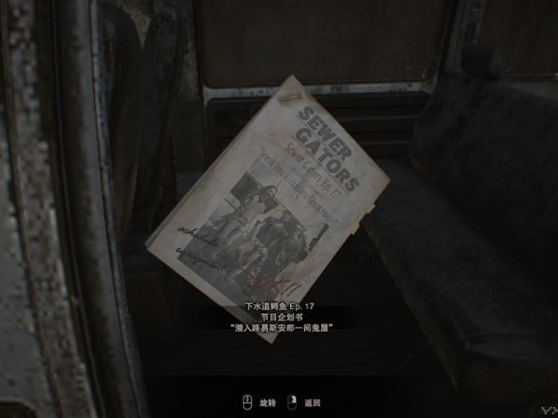 生化危机7:佐伊的结局 中文版下载