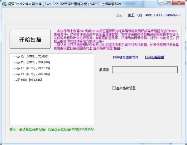 超强Excel文件恢复软件下载