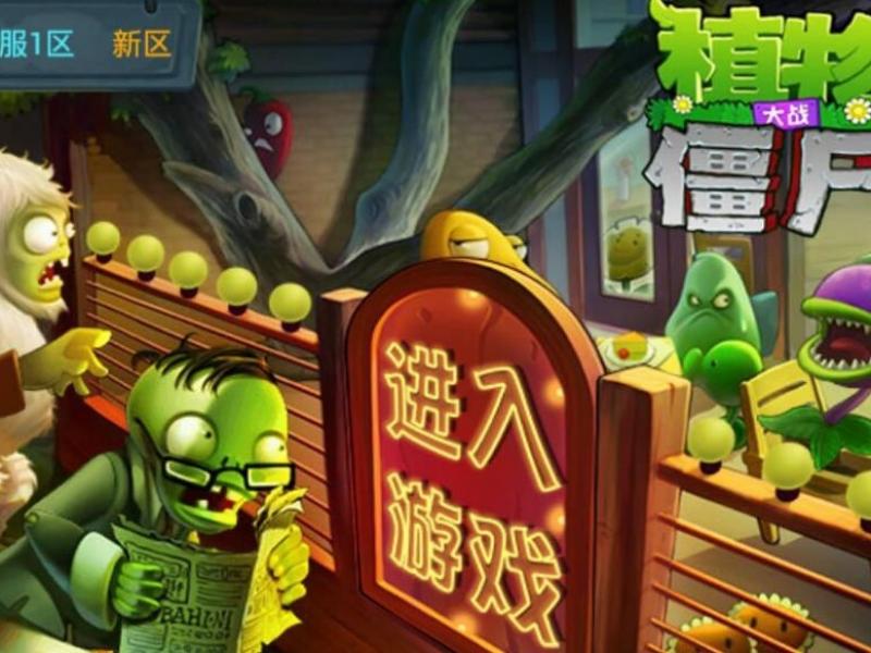 植物大战僵尸3 中文版下载