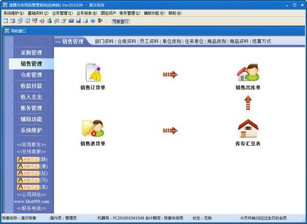 速腾文体用品管理系统下载