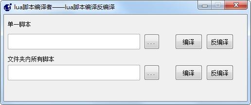 lua脚本编译者下载