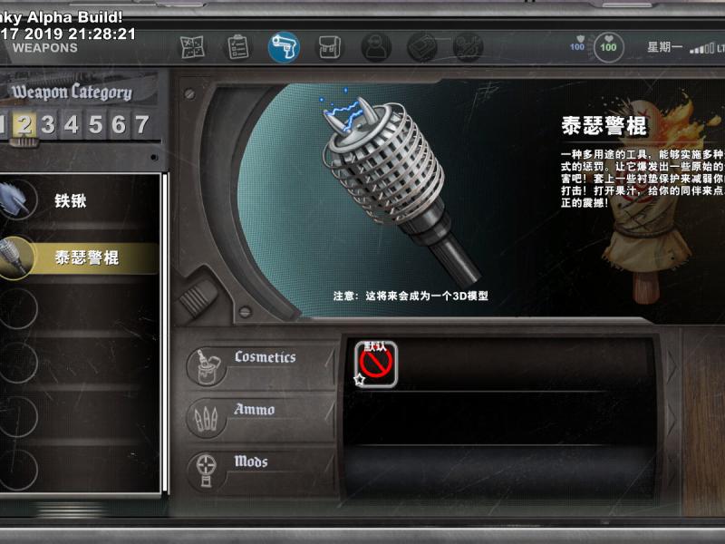 夺命邮差4:不悔 中文版下载