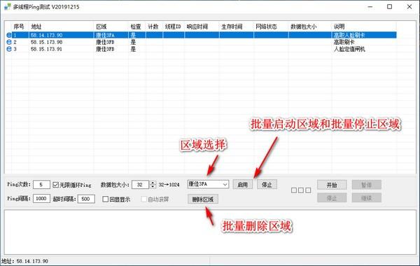 多线程Ping测试工具下载