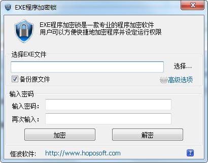 EXE程序加密锁下载