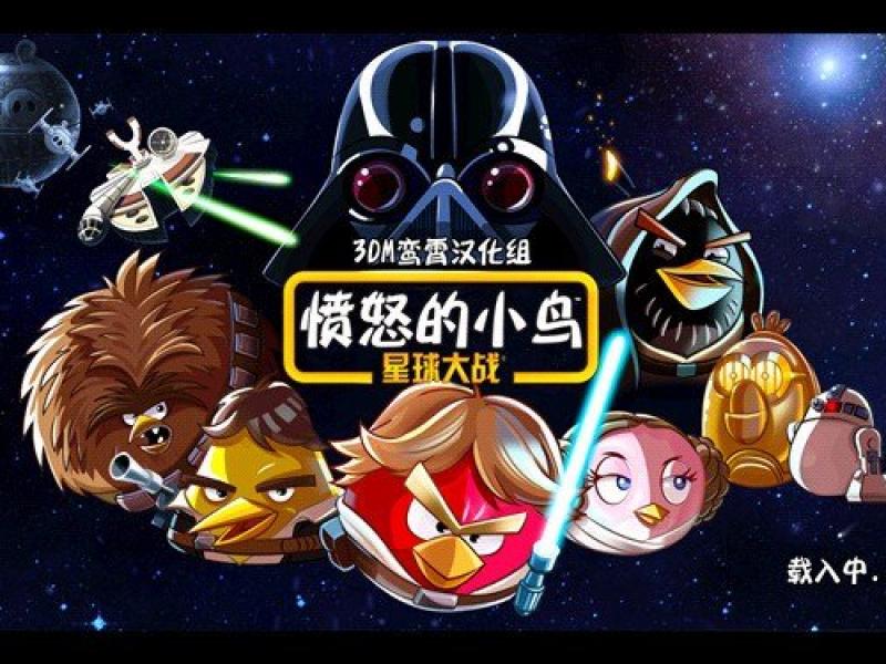 愤怒的小鸟:星球大战 中文版下载