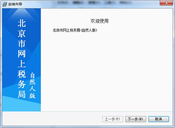 北京市网上税务局(自然人版)下载