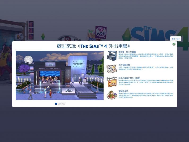 模拟人生4:健身乐活 中文版下载