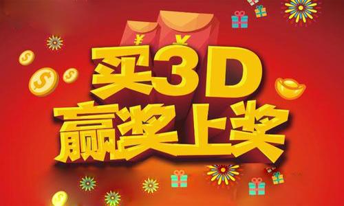 今天最新3d开机号软件合辑