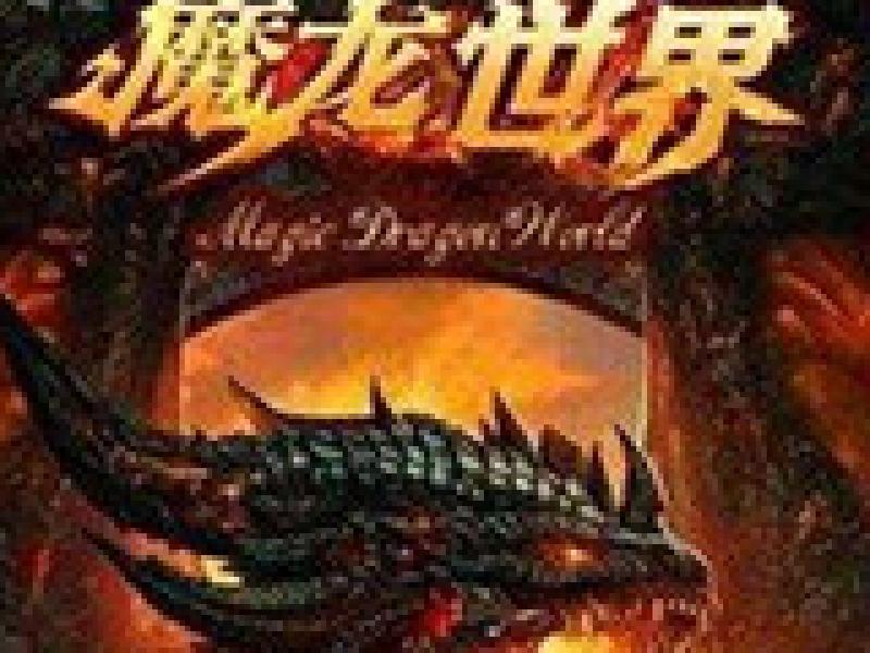 魔龙世界 中文版