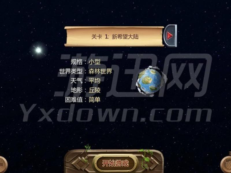 打造世界1.3.005 中文版下载