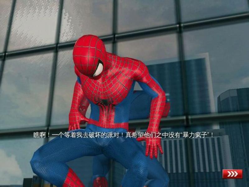超凡蜘蛛侠2 iOS版下载