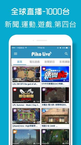 【皮克直播】收看全球游戏直播聚合软件截图1