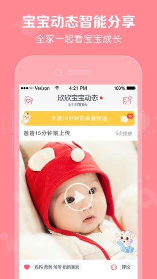 口袋宝宝软件截图2