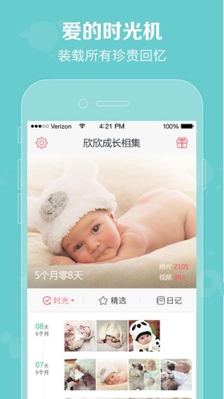 口袋宝宝软件截图1