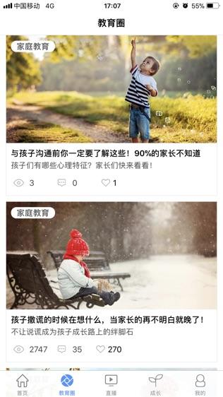 重庆和教育(家长版)软件截图0