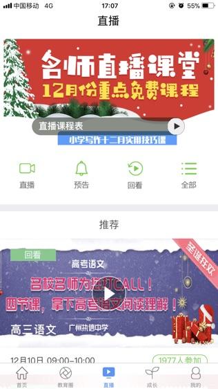 重庆和教育(家长版)软件截图1