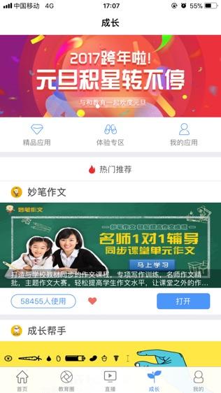 重庆和教育(家长版)软件截图2
