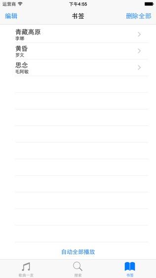 华语经典金曲软件截图1