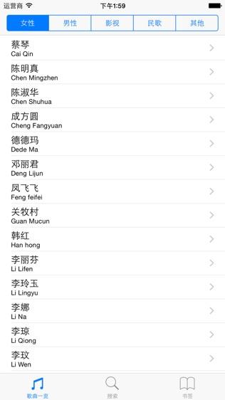 华语经典金曲软件截图2