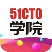 51CTO学院—IT编程,考试认证在线自学平台