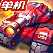 合金机兵:重装坦克