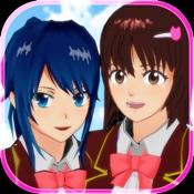 永诚打码网_SAKURA School SimulatoriPhone版免费下载_SAKURA School Simulatorapp的ios最新版1.033.07下载