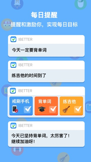 iBetter · 习惯养成打卡软件截图1