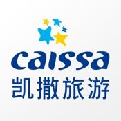 凯撒旅游 Caissa touristic