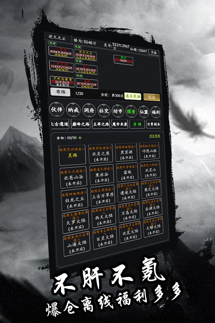 剑气除魔软件截图2